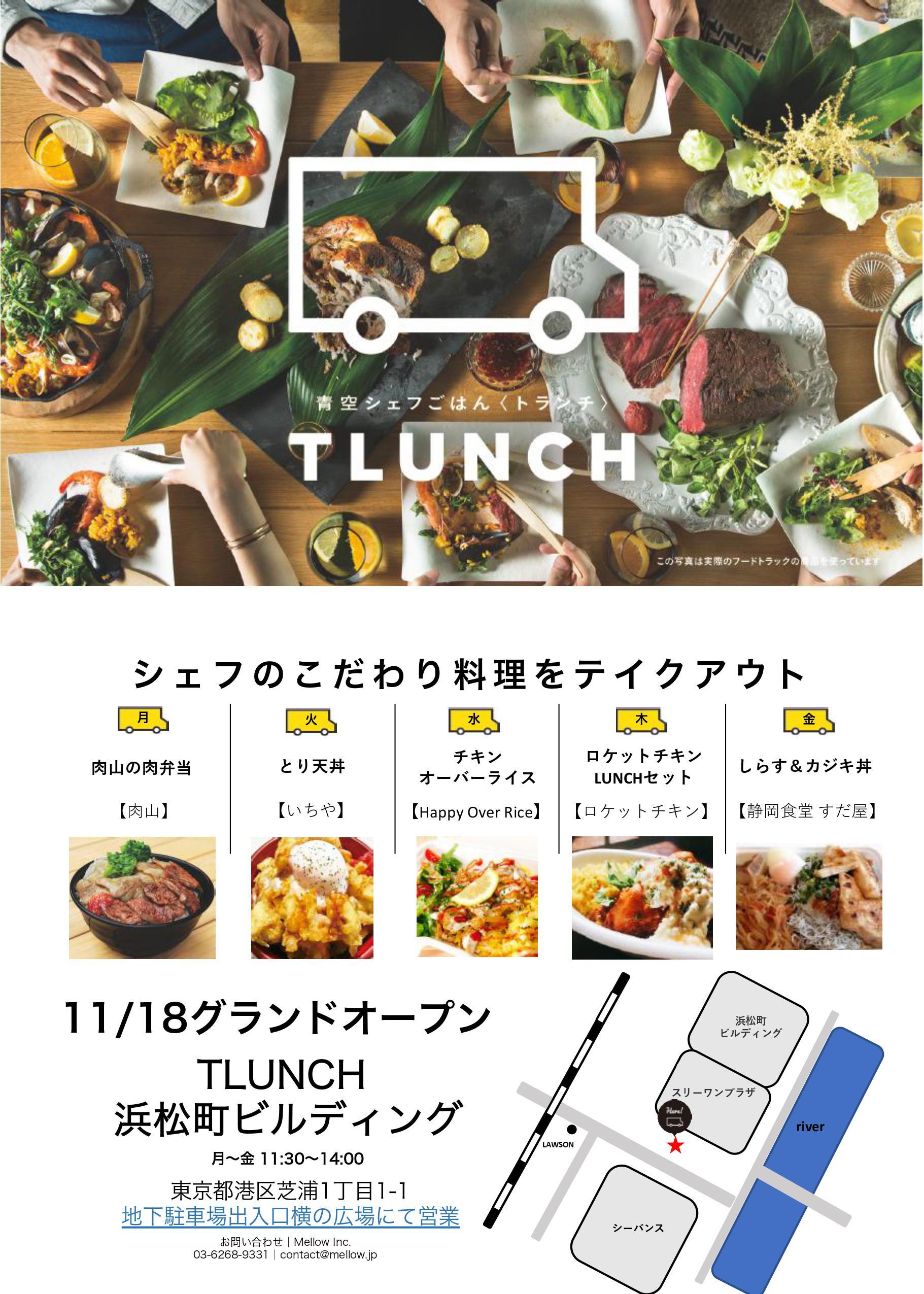 町 キッチン 浜松